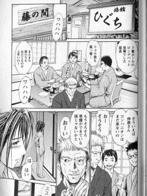 【無料エロ漫画】禁じられた着物2