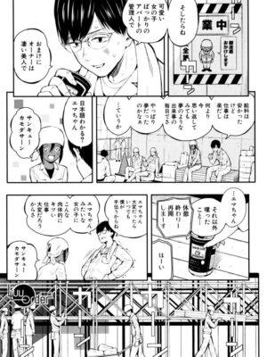 【無料エロ漫画】LLOrder4