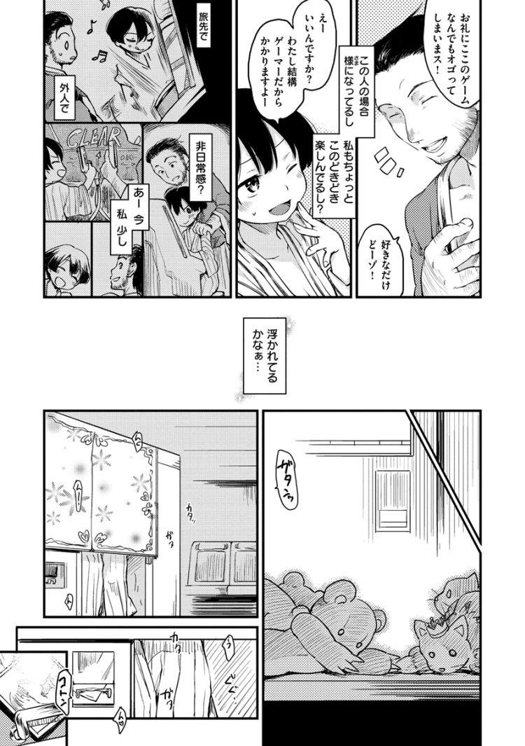 コンヨク2_00005