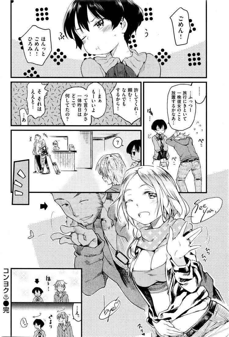 コンヨク_00018