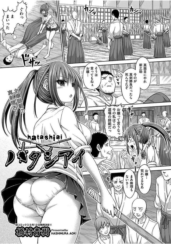 ハタシアイ_00001