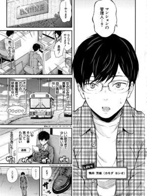 【無料エロ漫画】LLOrder1