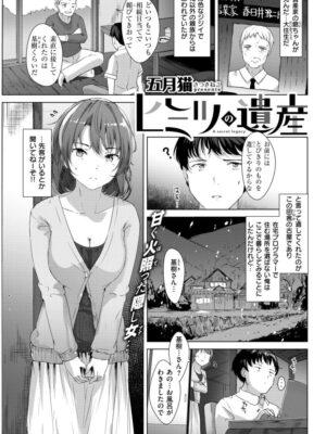 【無料エロ漫画】ヒミツの遺産