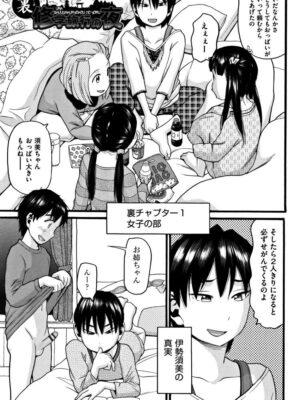 【無料エロ漫画】修学旅行の夜2