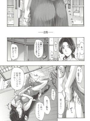 【無料エロ漫画】織姫2