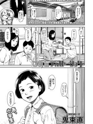 【無料エロ漫画】姫inディストーション