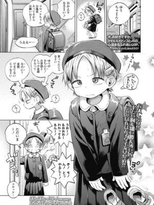 【無料エロ漫画】頑張れ悠ちゃん