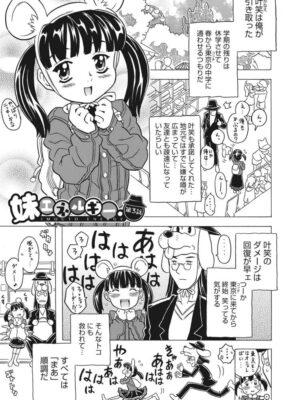 【無料エロ漫画】妹エネルギー3