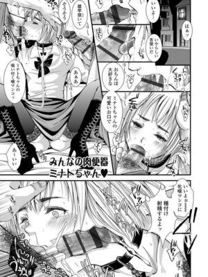 【無料エロ漫画】みんなの肉便ミナトちゃん