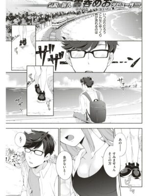 【無料エロ漫画】ふたりたび
