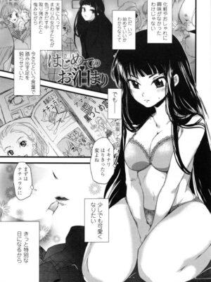 【無料エロ漫画】はじめてのお泊り