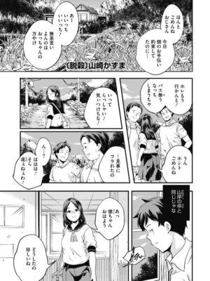 【無料エロ漫画】脱穀