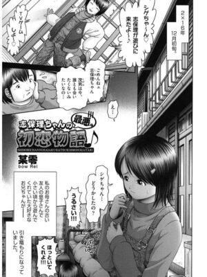 【無料エロ漫画】志保理ちゃんの最悪初恋物語