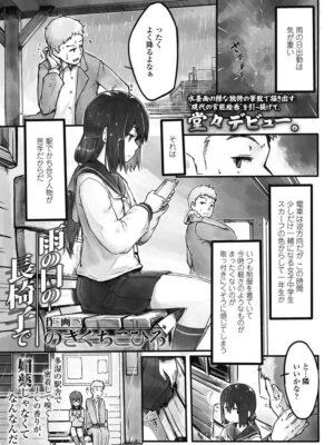 【無料エロ漫画】雨の日に長椅子の上で