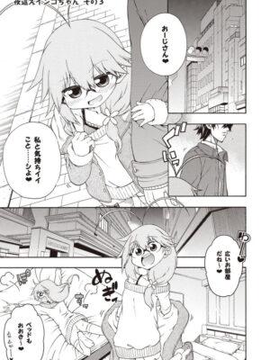 【無料エロ漫画】夜這え!インコちゃん3