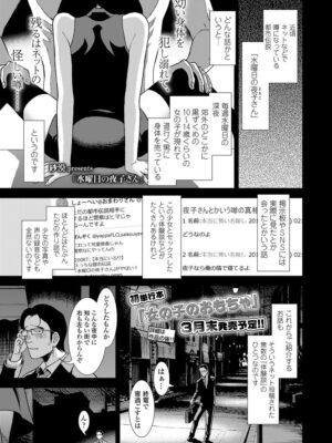 【無料エロ漫画】水曜日の夜に