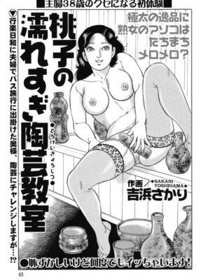 【無料エロ漫画】桃子の濡れすぎ陶芸教室
