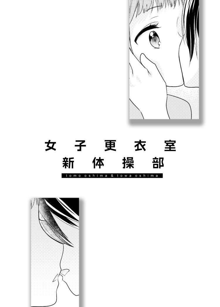 女子更衣室新体操部_00002