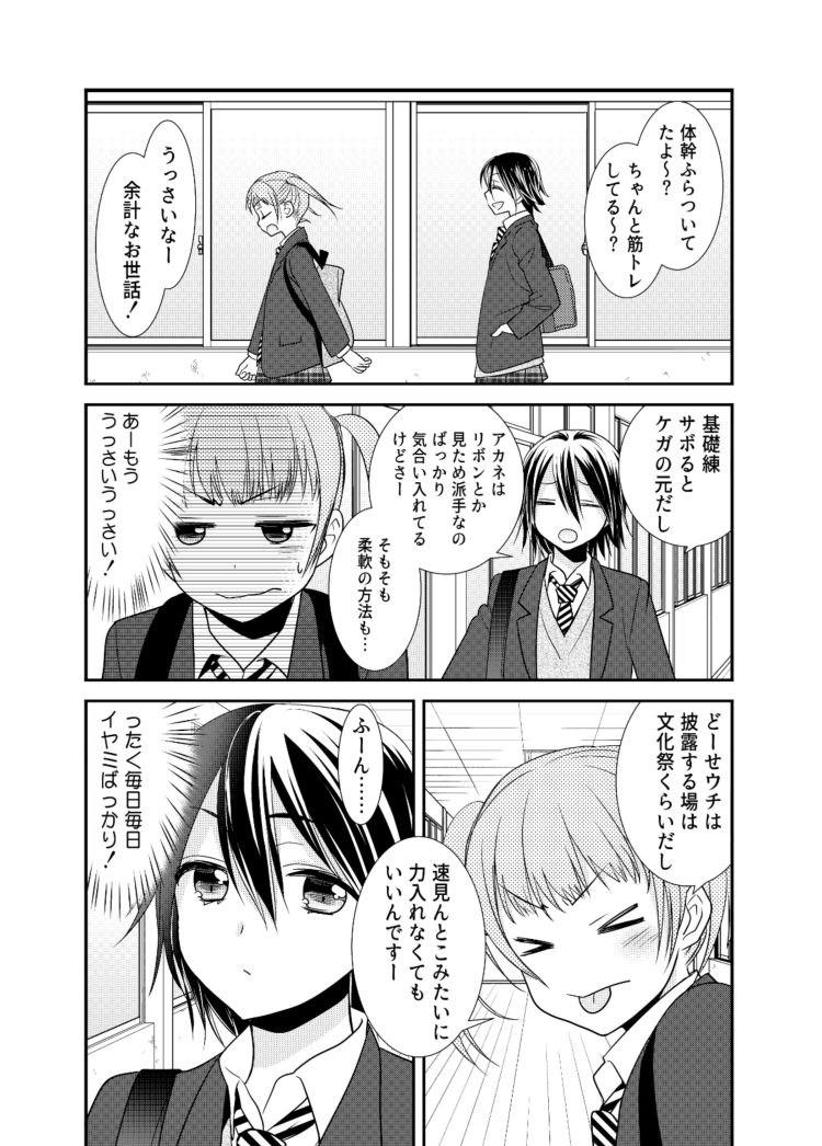 女子更衣室新体操部_00007