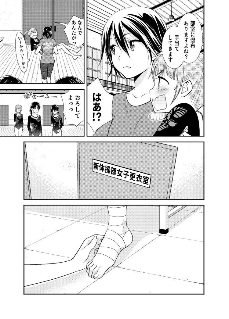 女子更衣室新体操部_00011