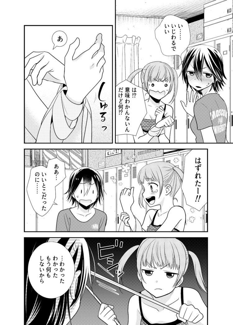 女子更衣室新体操部_00024