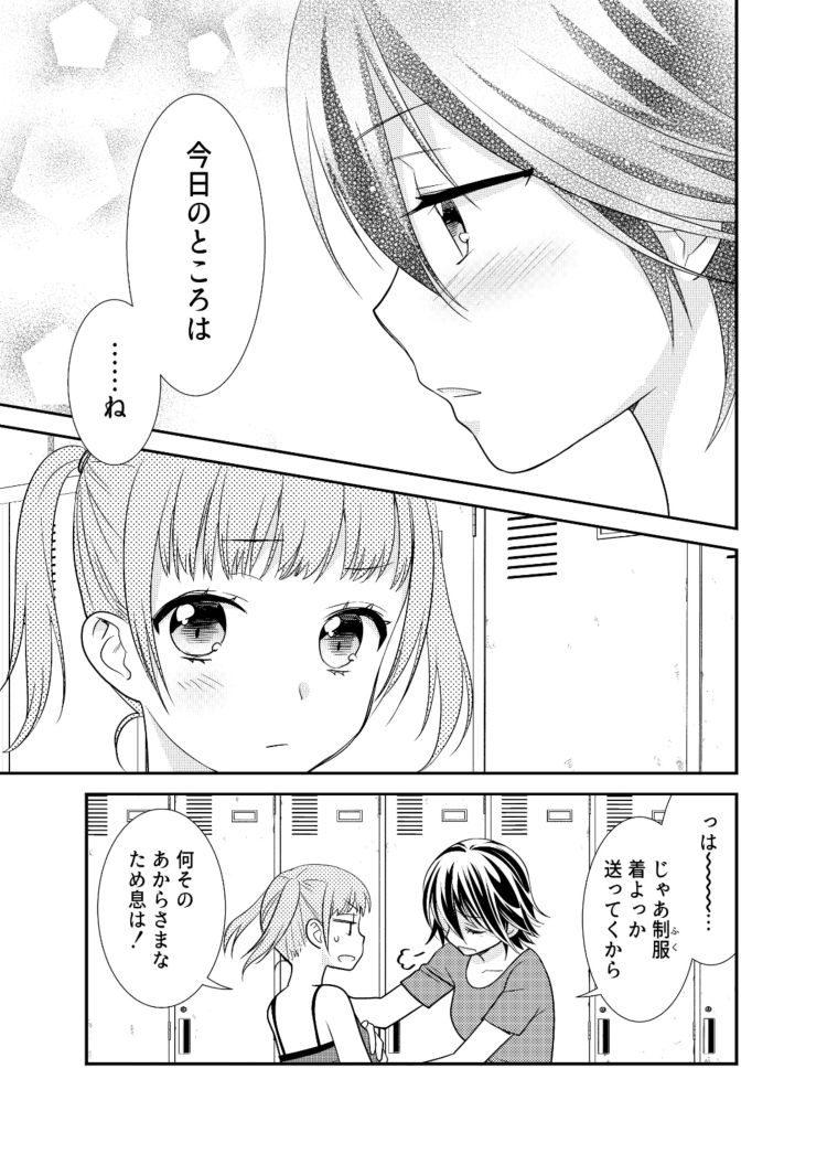 女子更衣室新体操部_00025