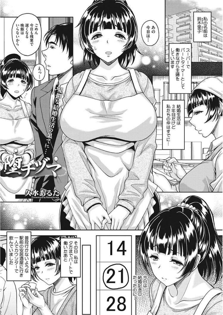堕ちヅマ_00002