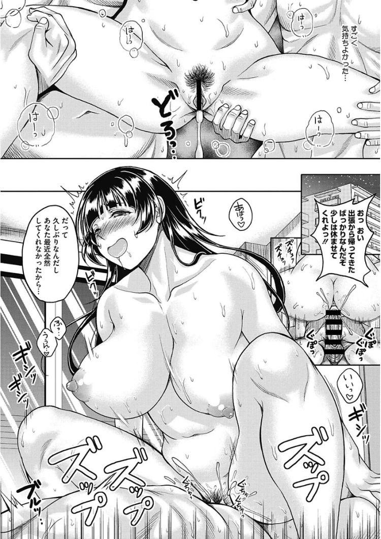 堕ちヅマ_00014