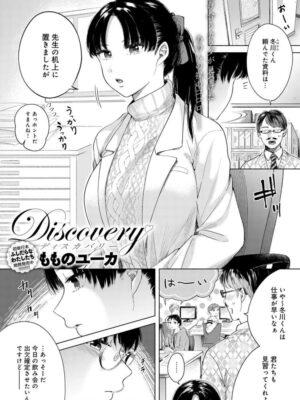 【無料エロ漫画】Discovery