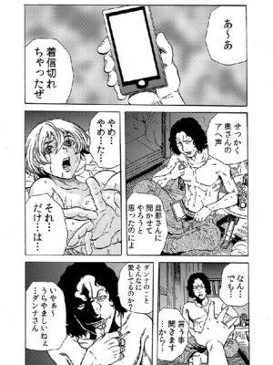 【無料エロ漫画】人妻淫獄 ~強制的に調教開発されるカラダ~ 7