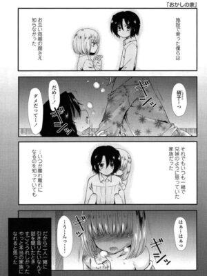 【無料エロ漫画】おかしの家