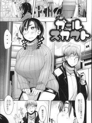 【無料エロ漫画】ガールスカウト