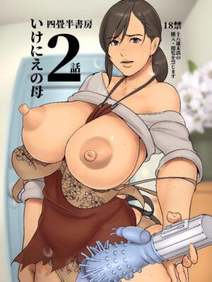 【無料エロ漫画】いけにえの母2話