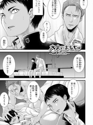 【無料エロ漫画】大人のおもちゃ6