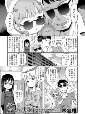 【無料エロ漫画】泡のお姫様10
