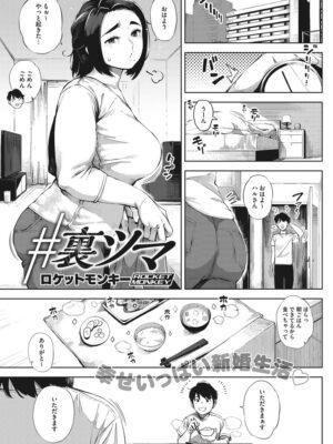【無料エロ漫画】裏ツマ