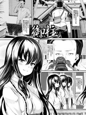 【無料エロ漫画】御柱