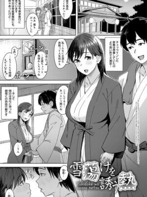 【無料エロ漫画】雪蕩けを誘う熱