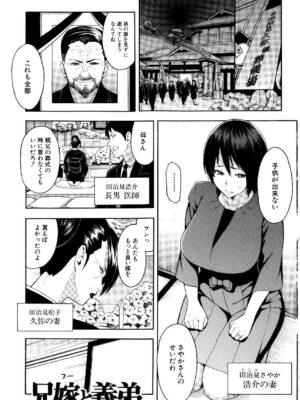 【無料エロ漫画】兄嫁と義弟 禁断の関係 前編