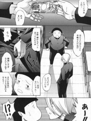 【無料エロ漫画】新人女教師「新條裕子」4