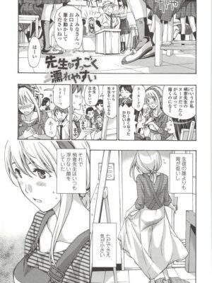 【無料エロ漫画】先生はすっごく濡れやすい