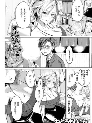 【無料エロ漫画】おふたりさま同窓会