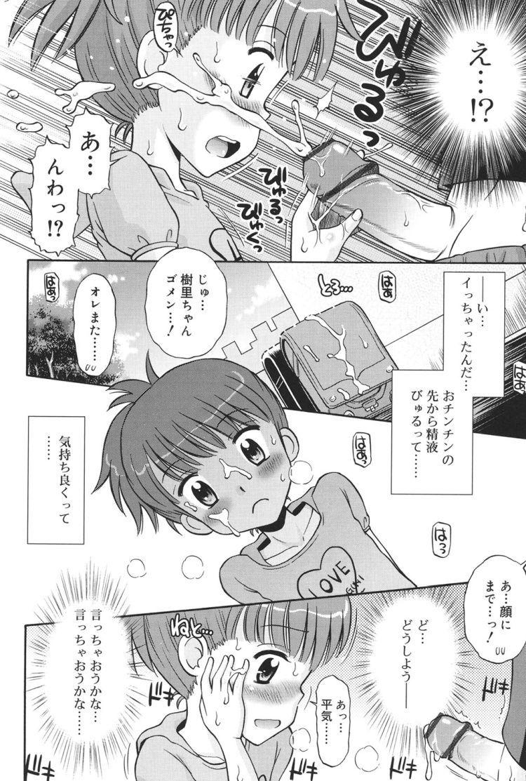 発情KIDS_00013