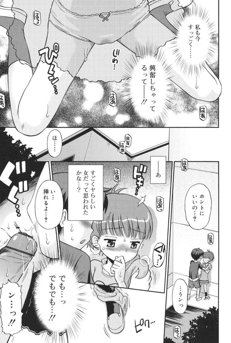 発情KIDS_00014