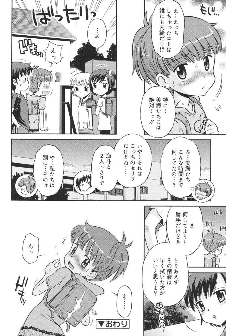 発情KIDS_00023