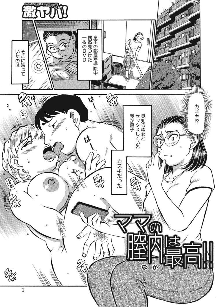 ママの膣内は最高_00001