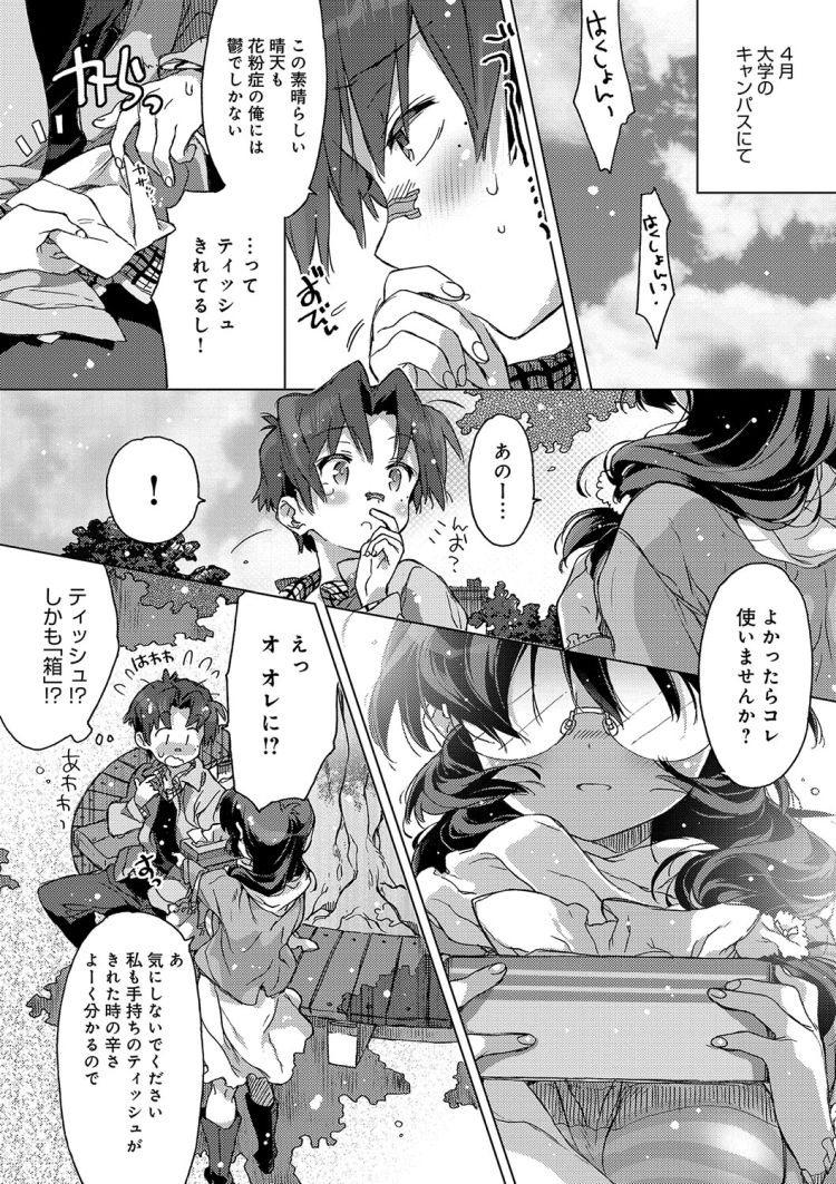 花粉彼女_00006