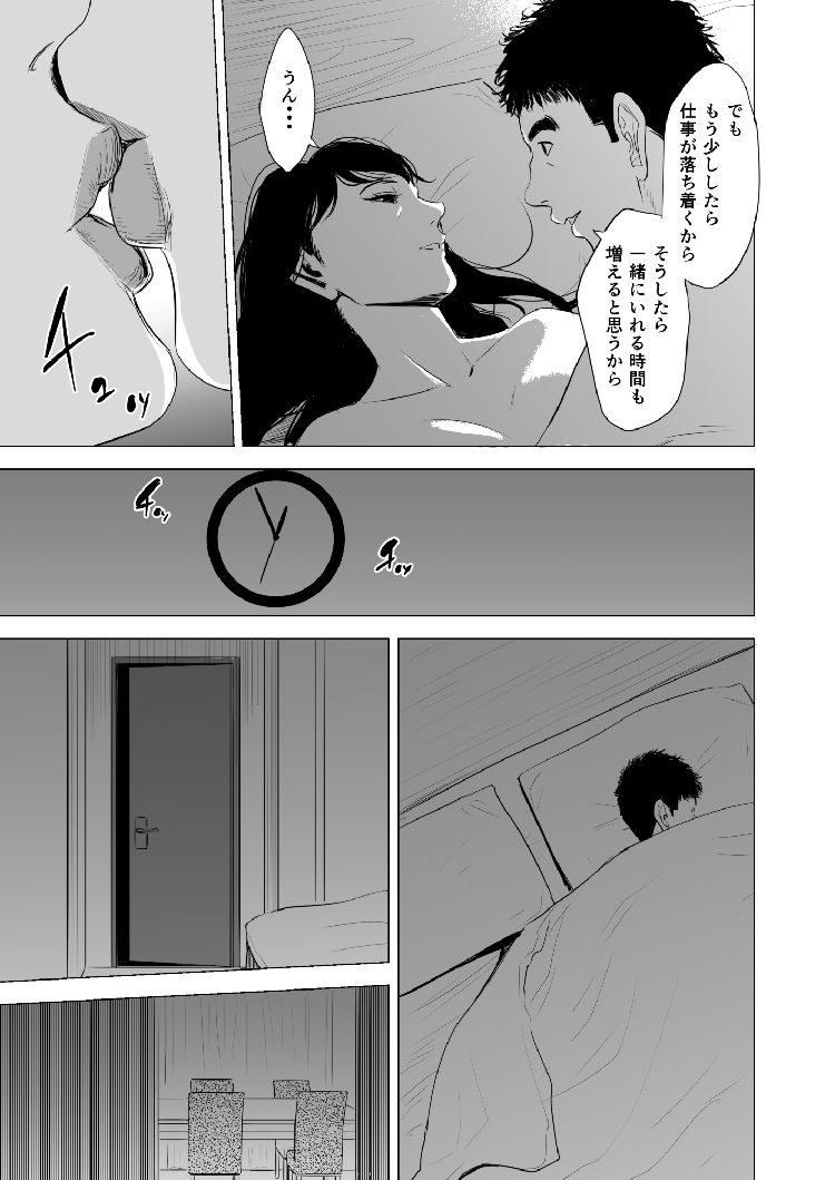 満ち足りたセイ活~狙われた眼鏡地味妻~後編_00016