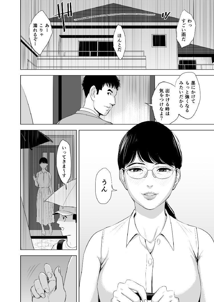 満ち足りたセイ活~狙われた眼鏡地味妻~後編_00031
