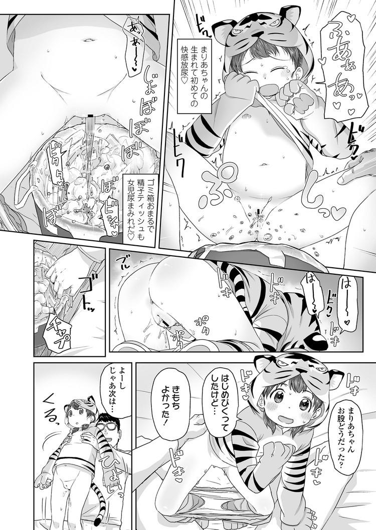 まりあちゃんは虎になっちゃうのだ!!_00012